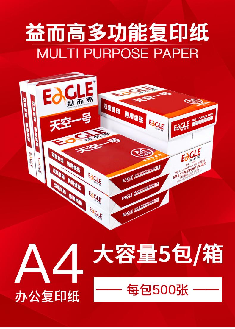 益而高天空一号A4复印纸70g/5包